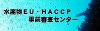 EU HACCP
