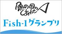 消費拡大全国展開事業におけるFish-1グランプリ開催のお知らせ、グルメコンテストの募集