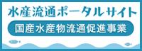 水産流通ポータルサイト